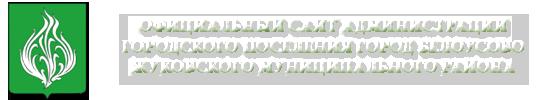 Официальный сайт администрации города Белоусово