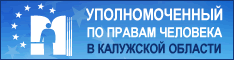 Уполномоченного по правам человека  в Калужской области