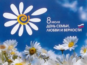 8 июля - Всероссийский день семьи, любви и верности!