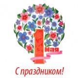 1 мая — Праздник весны и труда!