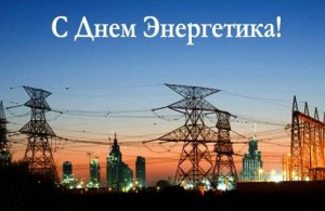 22 декабря – День энергетика!