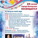20-летию города посвящается!