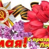 План праздничных мероприятий посвященный 72-й годовщине Победы в Великой Отечественной войне