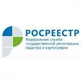 Росреестр по Калужской области информирует