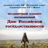 Праздничный концерт посвященный Дню Российской государственности