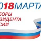 Выборы Президента Российской Федерации!