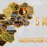 5-juli-den-kalugsk-obl