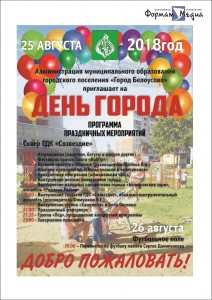 Afisha-Belousovo-2018