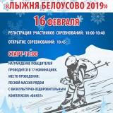 lyzhnya_bel_2019