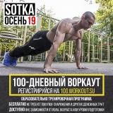 SOTKA1