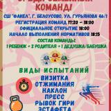 ФЕСТИВАЛЬ ГТО СРЕДИ СЕМЕЙНЫХ КОМАНД! (1) (1)