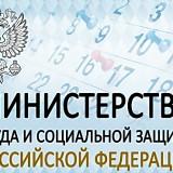 200 МИНТРУД РОССИИ