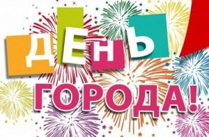 День_города14-715x420