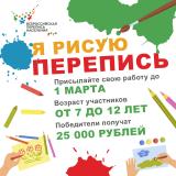 Я рисую перепись_соцсети