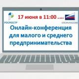 Конференция РР и Опоры РФ