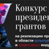 konkurs-prezidentskih-grantov-na-realizacziyu-proektov