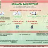 sockontrakt_oczn